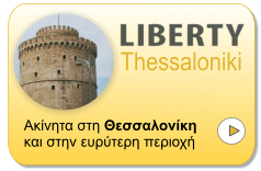Liberty Thessaloniki - ������� ��� ����������� ��� ���� �������� �������